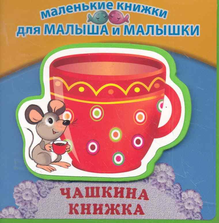 Синявский П. Чашкина книжка синявский п загадки на прогулке isbn 9785699492602