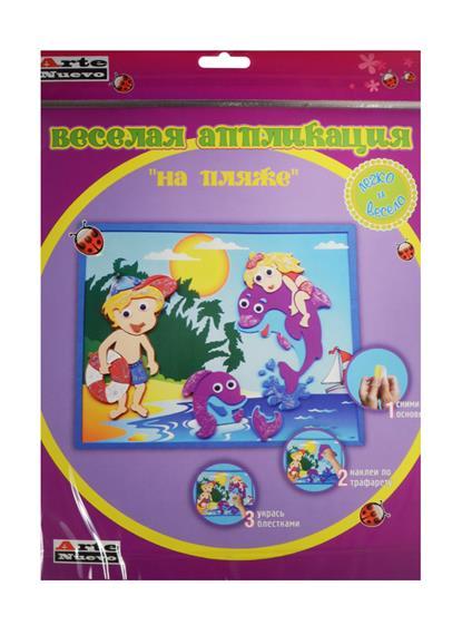 Купить Веселая Аппликация На Пляже (Dt-1008-33) (Набор Для Детского Творчества) (3 ) (Упаковка)