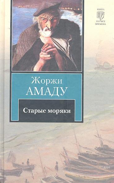Амаду Ж. Старые моряки моряки dvd