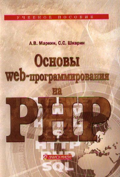 Маркин А., Шкарин С. Основы web-программирования на PHP