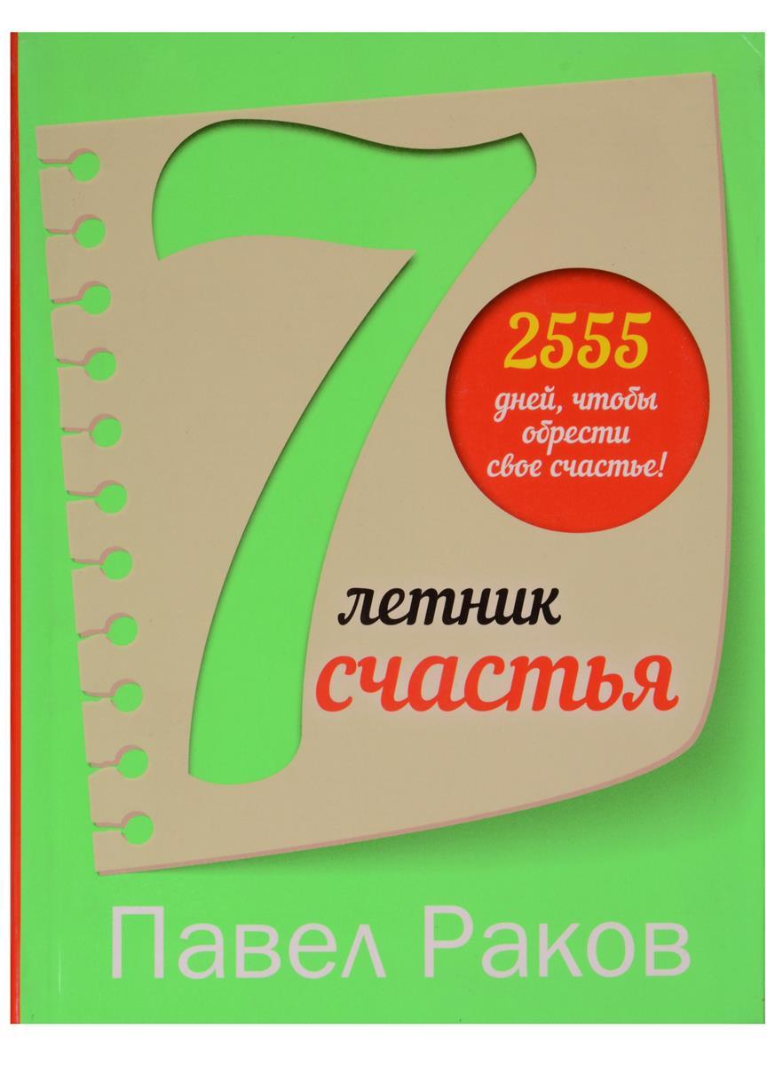 Семилетник Счастья Павел Раков (яркая обложка)