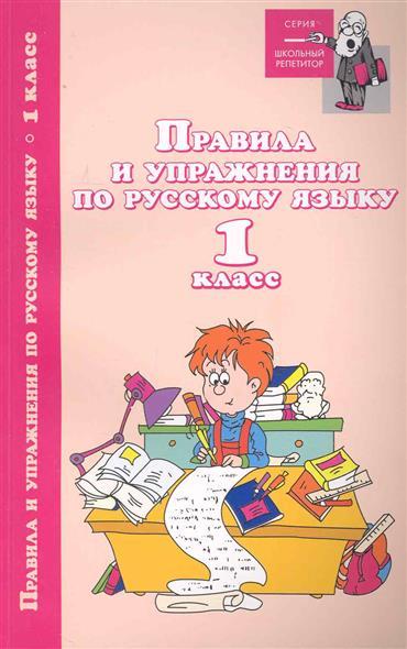 Правила и упражнения по русскому языку 1 кл