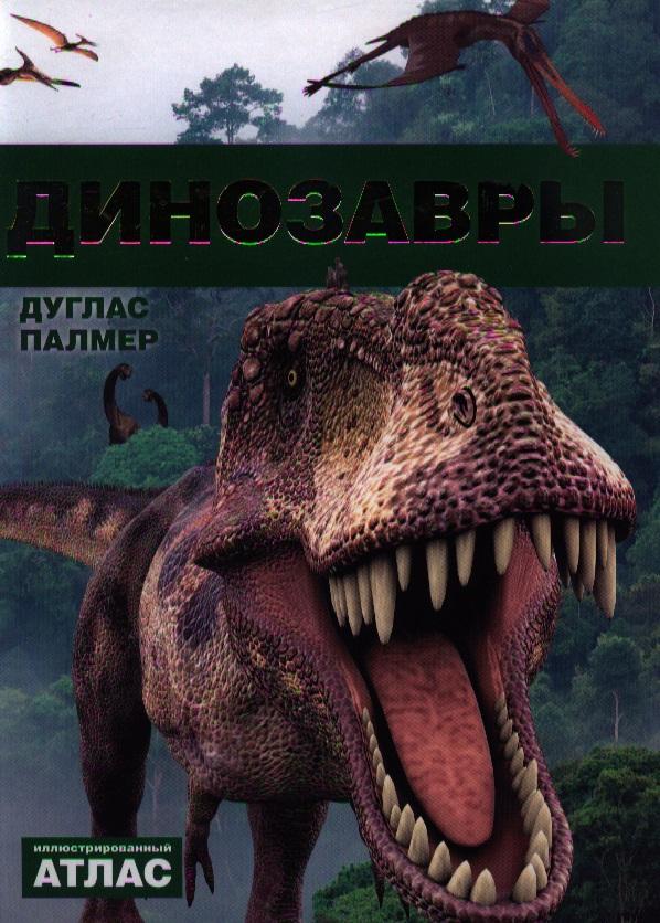 все цены на Палмер Д. Динозавры. Иллюстрированный атлас онлайн