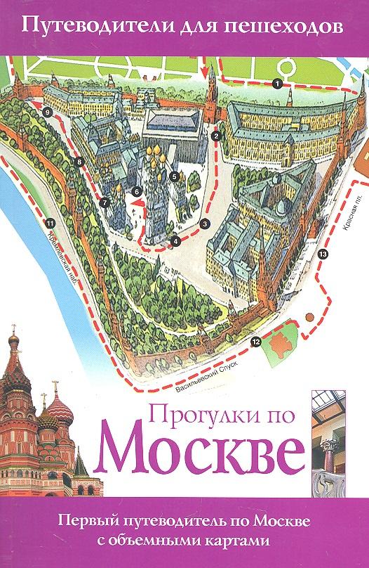 Сингаевский В. Прогулки по Москве ISBN: 9785271371417