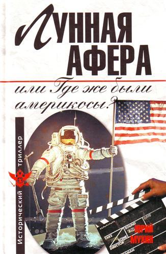 Лунная афера или Где же были америкосы
