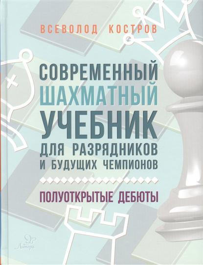 Современный шахматный учебник для разрядников и будущих чемпионов. Полуоткрытые дебюты