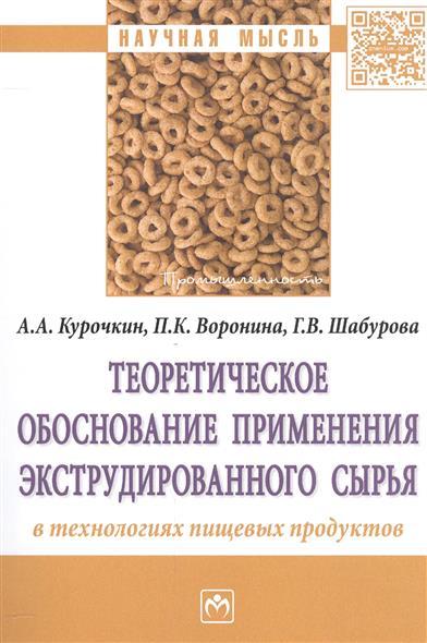 Теоретическое обоснование применения экструдированного сырья в технологиях пищевых продуктов