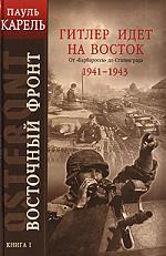 Восточный фронт Кн.1 Гитлер идет на Восток 1941-1943