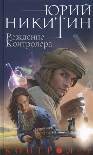 Никитин Ю. Контролер. Книга третья. Рождение Контролера ситников ю книга теней
