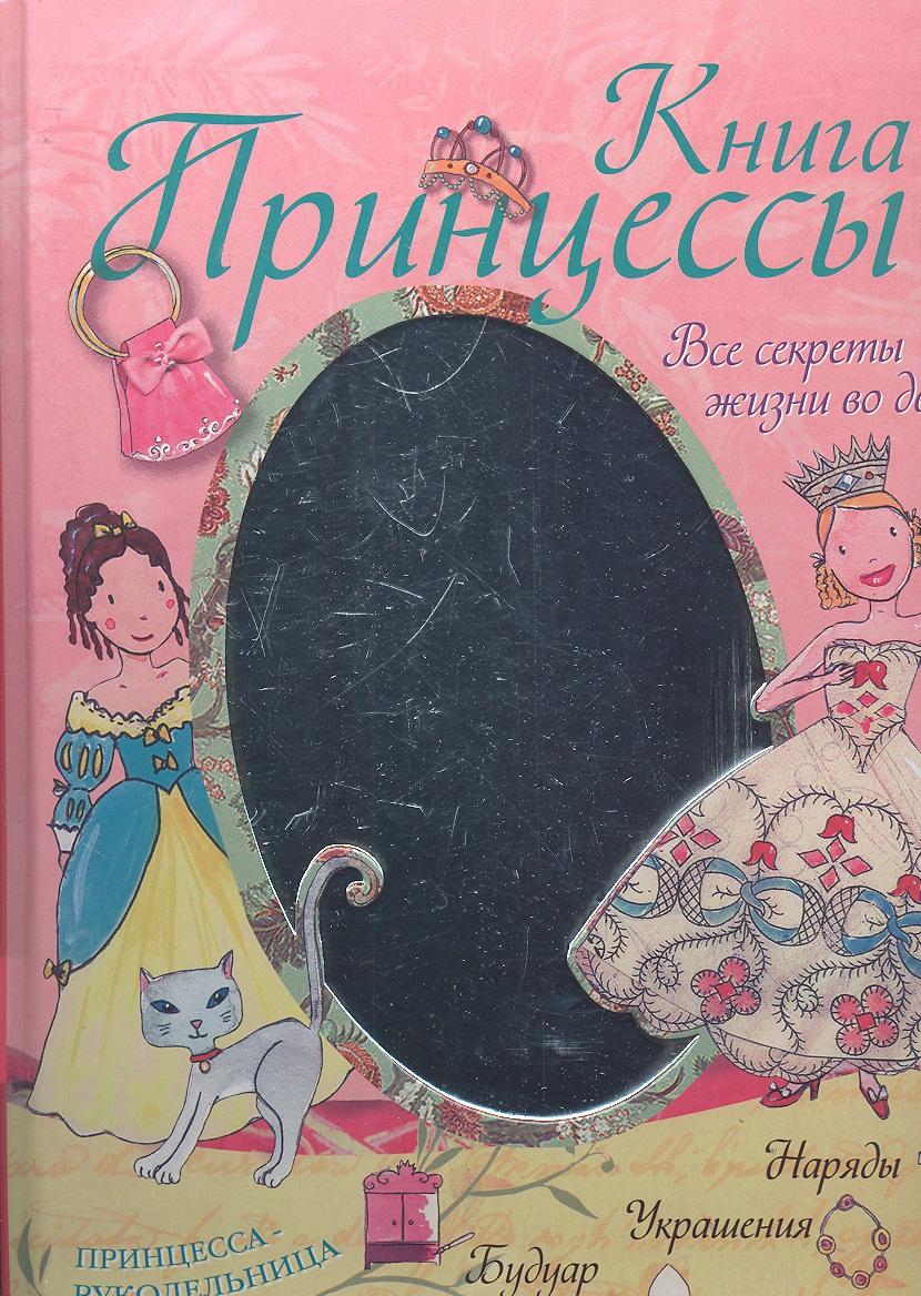 Блондо С. Книга принцессы Все секреты жизни во дворце ISBN: 9785170732685 обучающая книга азбукварик секреты маленькой принцессы 9785402000568