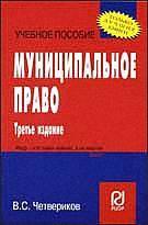 Муниципальное право Уч. пос. карман.формат