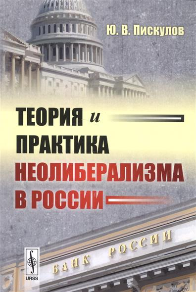 Теория и практика неолиберализма в России