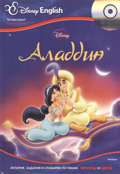 Реган К. Аладдин (+CD)