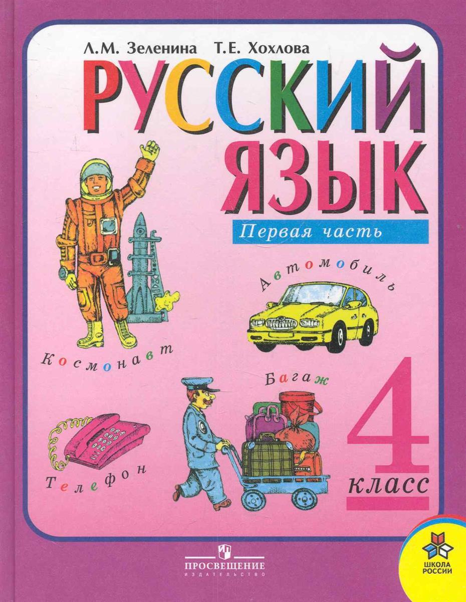 Зеленина Л. Русский язык 4 кл. ч.1 Учебник учебники дрофа русский язык 3кл учебник ч 1 ритм
