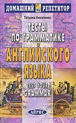 Тесты по грамматике англ. языка