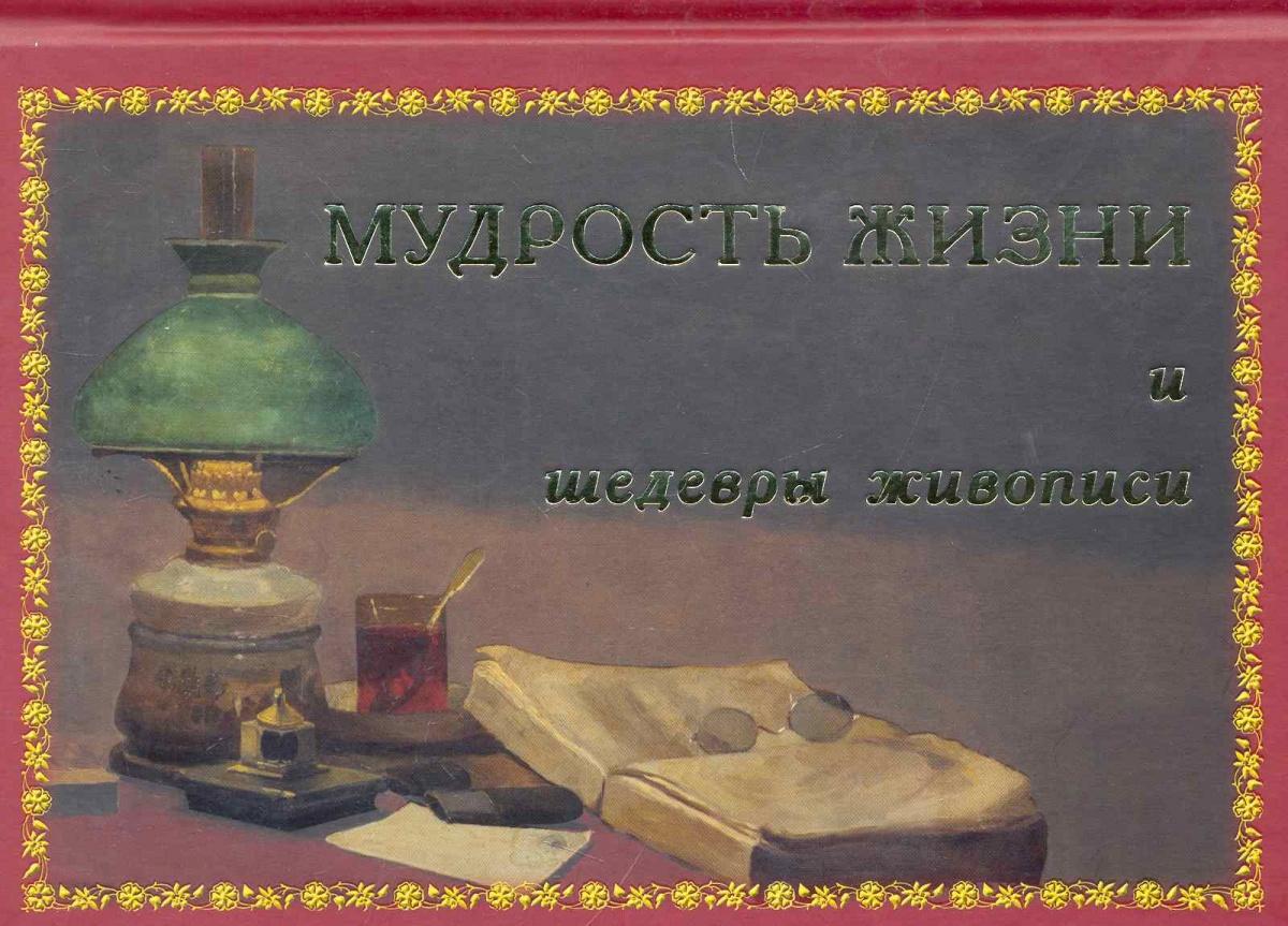 Толстой А. Мудрость жизни и шедевры живописи