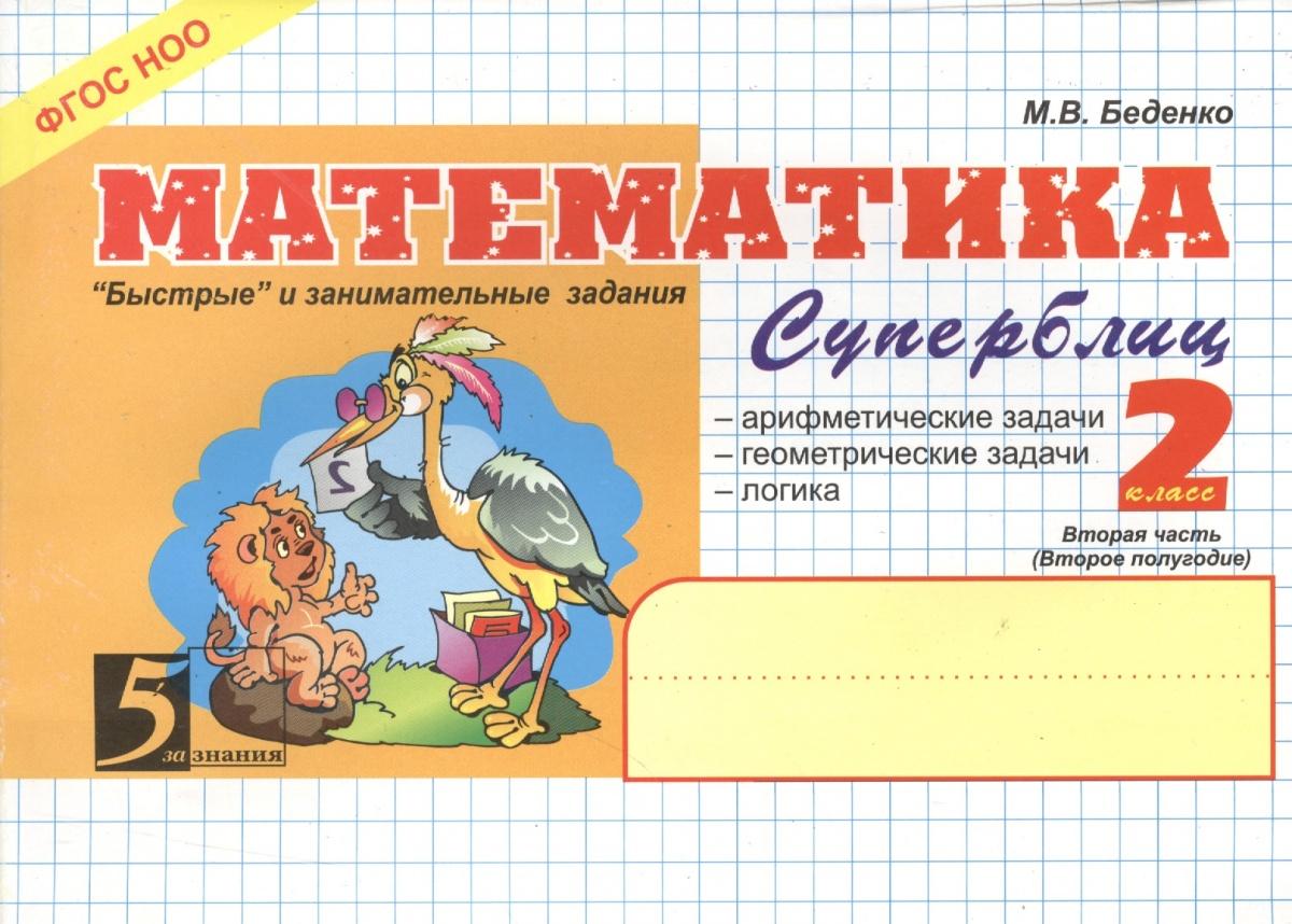 Беденко М. Математика. Суперблиц. 2 класс 2-е полугодие беденко м математика сборник текстовых задач 4 класс 2 издание