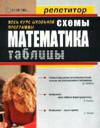 Таблицы и схемы Математика