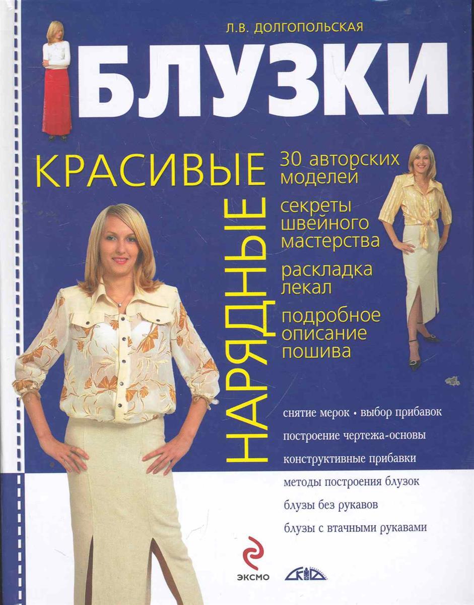 Долгопольская Л. Красивые нарядные блузки блузки lindalux блузки page 7