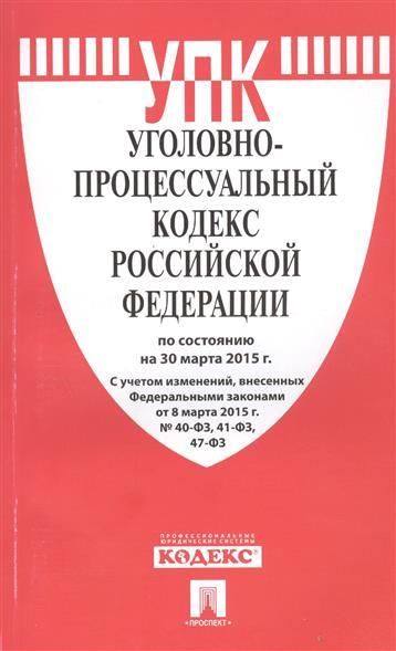 Уголовно-процессуальный кодекс Российской Федерации по состоянию на 30 марта 2015 г.