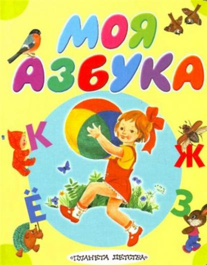 Карганова Е. Моя азбука карганова е желтик