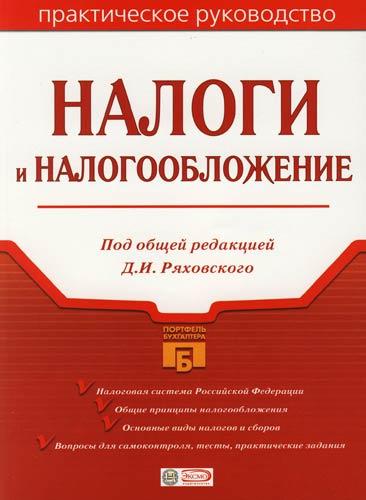 Ряховский Д: Налоги и налогообложение