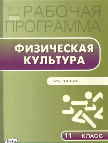 Рабочая программа по физической культуре. 11 класс. К УМО В.И. Ляха