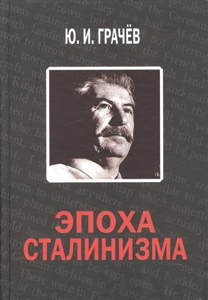 Эпоха сталинизма. Столетию Великой Октябрьской Социалистической революции посвящается