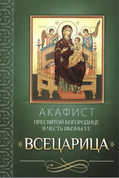 """Акафист Пресвятой Богородице в честь иконы Ее """"Всецарица"""""""