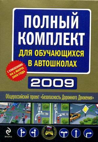 Полный комплект для обучающихся в автошколах 2009