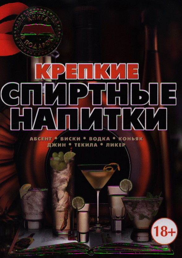 Бортник О. Крепкие спиртные напитки