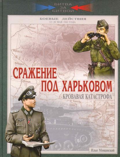Сражение под Харьковом Кровавая катастрофа 12-28 мая 1942г.