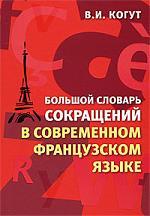 Когут В. Большой словарь сокращений в совр. французском языке Бол. 9000 сокращ. людмила когут сага про…