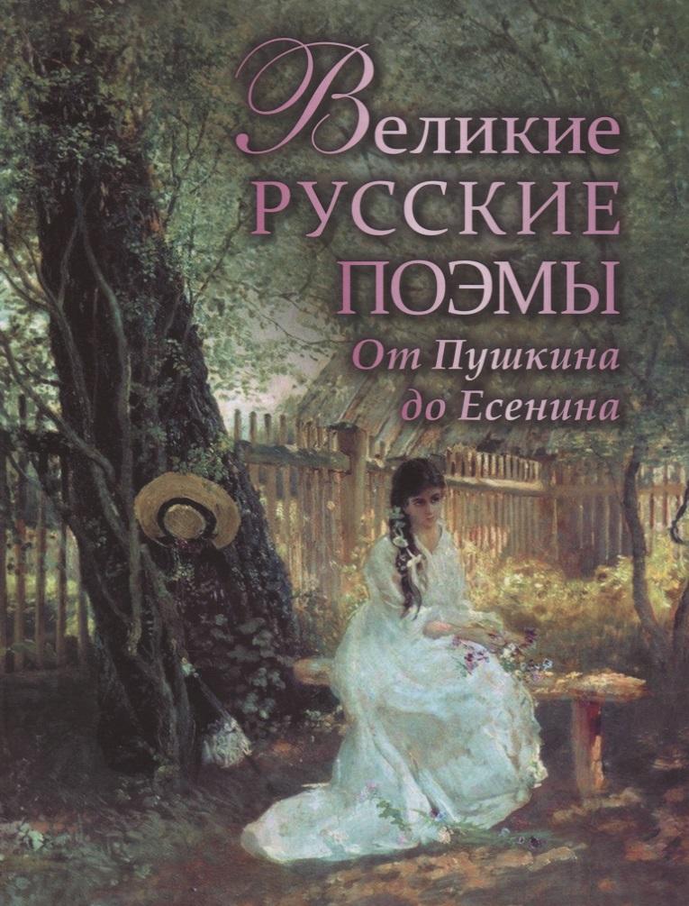 Кузьмин В. (сост.) Великие русские поэмы. От Пушкина до Есенина цена