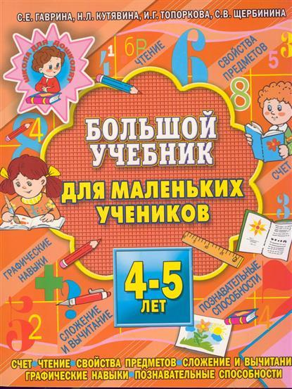 Большой учебник для маленьких учеников 4-5 лет