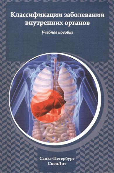 Классификации заболеваний внутренних органов. Учебное пособие