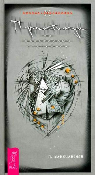 Маккиавелли П. Практикум по хакерскому сталкингу елена саджина п маккиавелли практикум сталкинга практикум по хакерскому сталкингу комплект из 3 книг