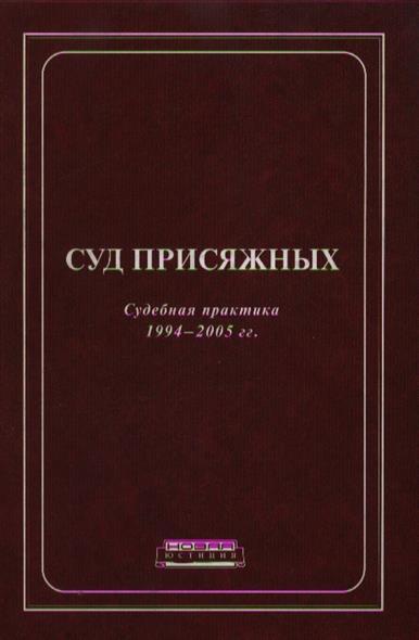 Суд присяжных Судебная практика 1994-2005гг