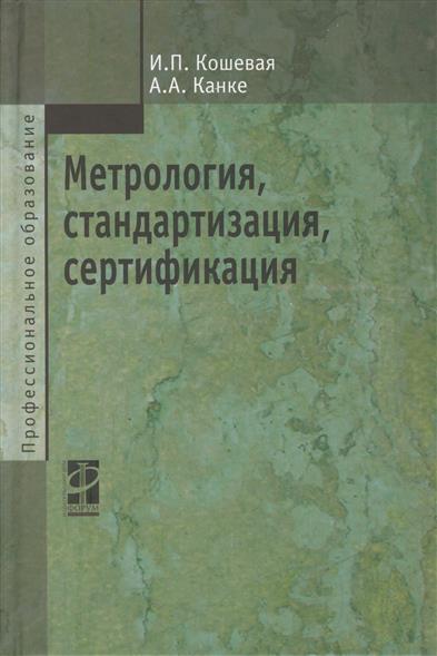 Кошевая И., Канке А. Метрология, стандартизация, сертификация: Учебник метрология стандартизация и сертификация в сфере туризма