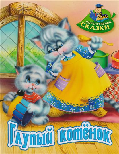 Лясковский В. Глупый котенок. Сказка