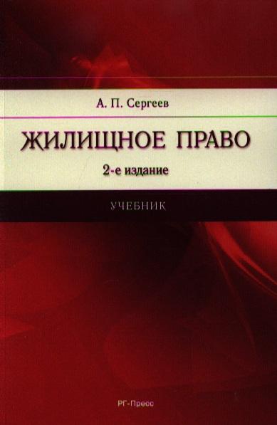 Сергеев А. Жилищное право. Учебник. 2-е издание козлова е жилищное право уч пос карман формат