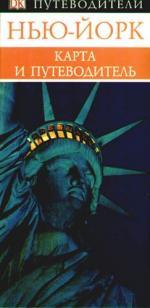 Нью-Йорк Карта и путеводитель фёрг никола австрия путеводитель карта