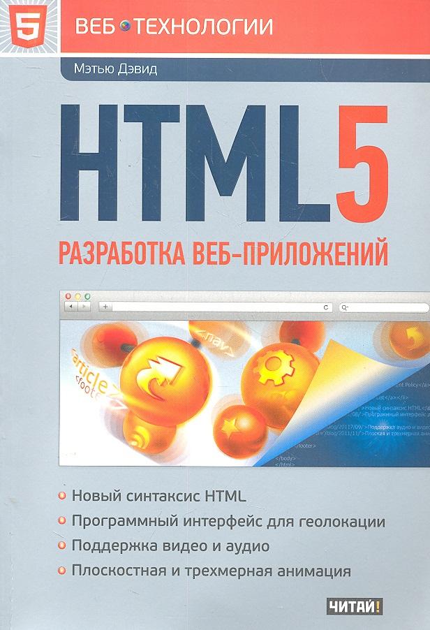 Дэвид М. HTML5 Разработка веб-приложений ISBN: 9785425205018 вейл э html5 разработка приложений для мобильных устройств