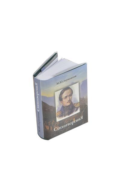 Михаил Юрьевич Лермонтов. Стихотворения (миниатюрное издание)