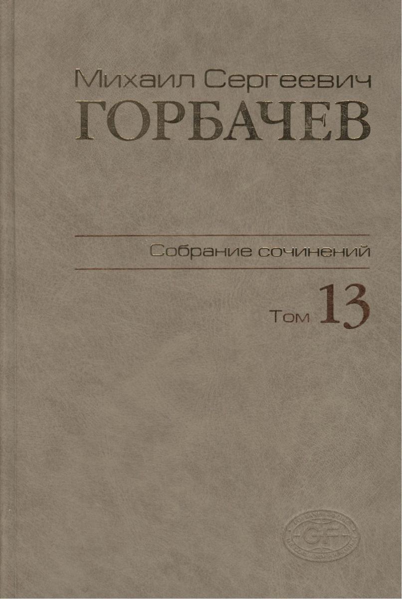 Горбачев М. Михаил Сергеевич Горбачев. Собрание сочинений. Том 13. Декабрь 1988 - март 1989