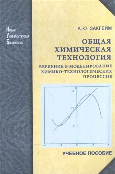 Общая химическая технология. Введение в моделирование химико-технологических процессов. Учебное пособие