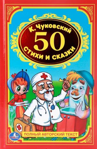 Фото - Чуковский К. Стихи и сказки. 50 чуковский к сказки и стихи
