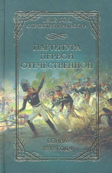 Рудая Е. (сост.) Партитура Первой Отечественной. Война 1812 года