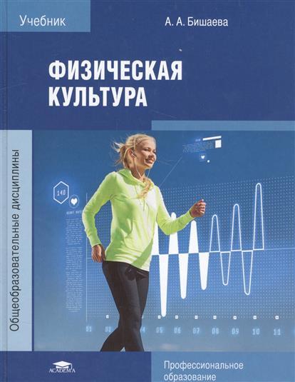 Бишаева А. Физическая культура. Учебник