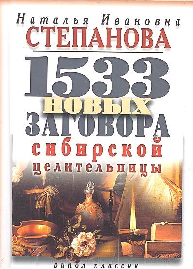 Степанова Н. 1533 новых заговора сибирской целительницы степанова н 1533 новых заговора сибирской целительницы